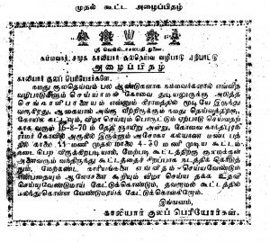 To inform the details to Galiyar clan elders, a meeting was arranged in Ashoka marriage hall, near Ramar temple, Coimbatore on 16th August (Sunday) in 1970.